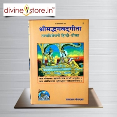 Shrimad Bhagwat Gita (Tatvvivechani Hindi - Tika)